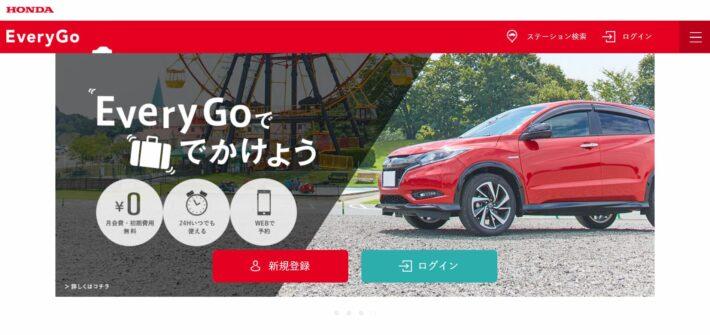 Honda Every Go(ホンダエブリゴー)