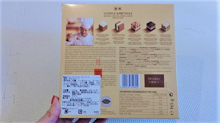 リンツ2021福袋 15490円_PRAミニプラリネジャンドゥーヤ
