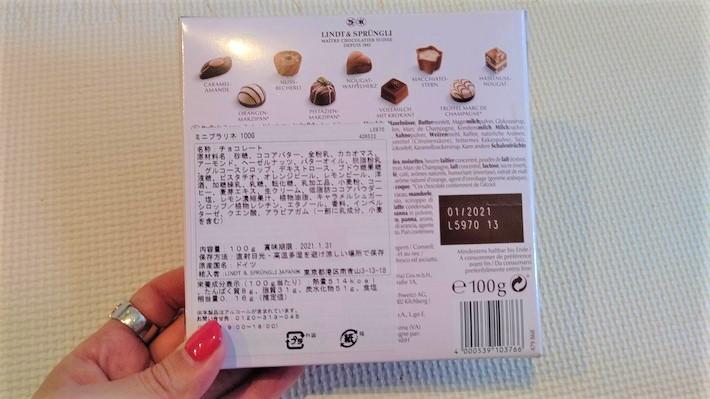 リンツ2021福袋 15490円_ミニプラリネ100G