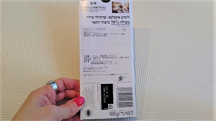 リンツ2021福袋 15490円_エクセレンス70カカオ