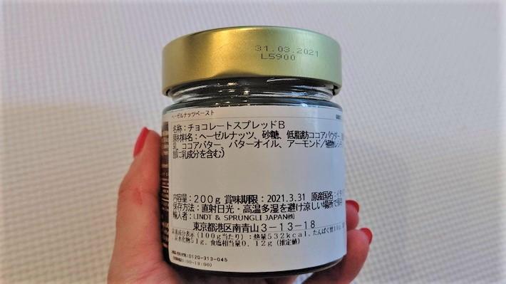 リンツ2021福袋 15490円_ヘーゼルナッツチョコレートスプレッド