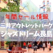 【2021年版】三井アウトレットパーク ジャズドリーム長島のお得な年間セール&駐車場情報!