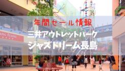 三井アウトレットパーク ジャズドリーム長島