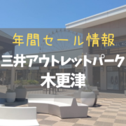 【2021年版】三井アウトレットパーク木更津の年間セール&駐車場攻略まとめ