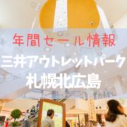 【2021年版】三井アウトレットパーク札幌北広島の年間セール情報を紹介!