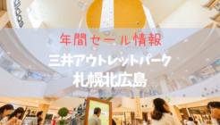 三井アウトレットパーク札幌北広島