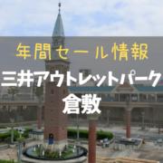 【2021年版】三井アウトレットパーク倉敷の年間セールスケジュールを攻略しよう