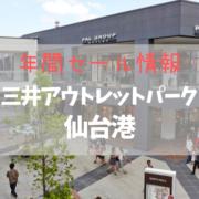 【2021年版】三井アウトレットパーク 仙台港の年間セールスケジュールを紹介