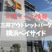 【2021年版】三井アウトレットパーク 横浜ベイサイドの年間セール情報まとめ