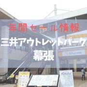 【2021年版】三井アウトレットパーク 幕張のお得な年間セール&施設情報まとめ