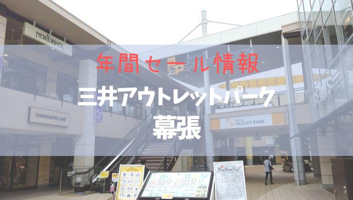 三井アウトレットパーク 幕張