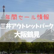 【2021年版】三井アウトレットパーク大阪鶴見の年間のセール時期を知り賢く買い物!