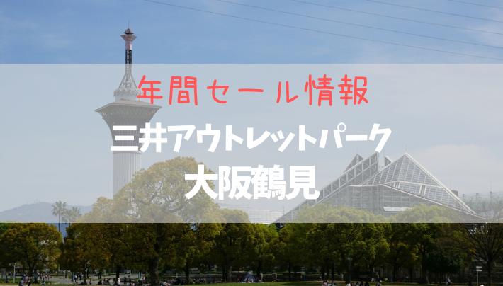 三井アウトレットパーク 大阪鶴見