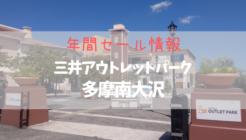 三井アウトレットパーク 多摩南大沢