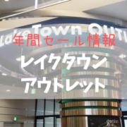 【2021年版】越谷市のレイクタウンアウトレットの年間セール情報をお届け!