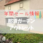 【2021年版】那須ガーデンアウトレットの年間セールスケジュール攻略まとめ