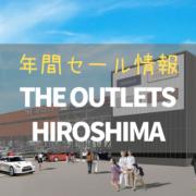 【2021年版】THE OUTRETS HIROSHIMAの魅力と年間セール情報をお届け!