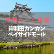 【2021年版】岸和田カンカンベイサイドモールでセールになったら行きたい店舗まとめ