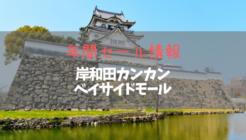 岸和田カンカンベイサイドモール