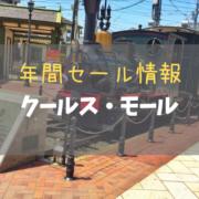 【2020-2021年版】愛媛東温のアウトレット「クールス・モール」の年間セール情報まとめ