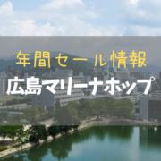 【2020-2021年版】広島市のアウトレット!広島マリーナホップの年間セール情報を紹介