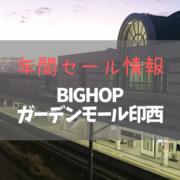 【2021年版】BIGHOPガーデンモール印西の年間セール&施設の魅力を紹介!
