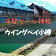 【2021年版】小樽のアウトレット「ウイングベイ小樽」の年間セール情報をお届け!