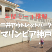 【2021年版】三井アウトレットパークマリンピア神戸のお得な年間セール情報まとめ