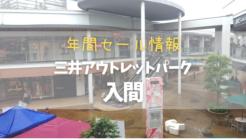 三井アウトレットパーク 入間