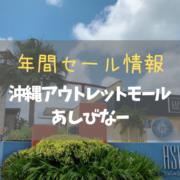 【2021年版】糸満・豊見城エリア「沖縄アウトレットモールあしびなー」年間セール情報