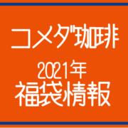 2021年のコメダ珈琲福袋はLOGOSとコラボ!夏のお楽しみ袋「サマーバッグ2021」情報も大公開