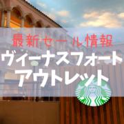 【2020年4月】ヴィーナスフォートの最新セール情報