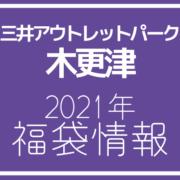 セール 木更津 2020 アウトレット 三井アウトレットパークのバーゲンセール開催時期はいつからか(アウトレットセール)