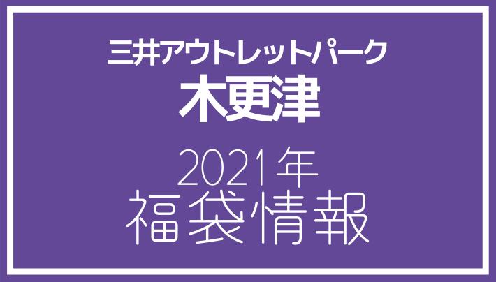 三井アウトレットパーク 木更津 2021年福袋情報