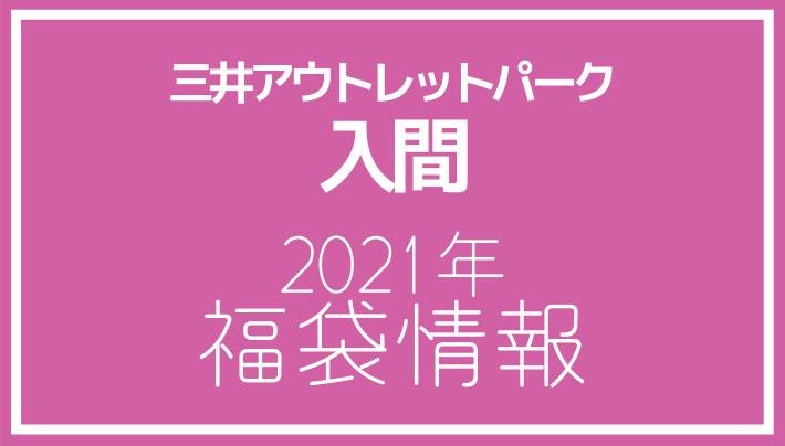 三井アウトレットパーク 入間 2021年福袋情報