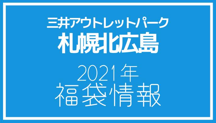三井アウトレットパーク 札幌北広島2021年福袋情報