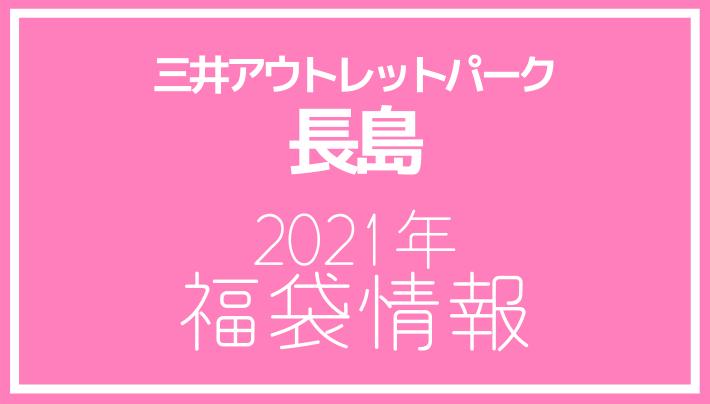 三井アウトレットパーク 長島2021年福袋情報