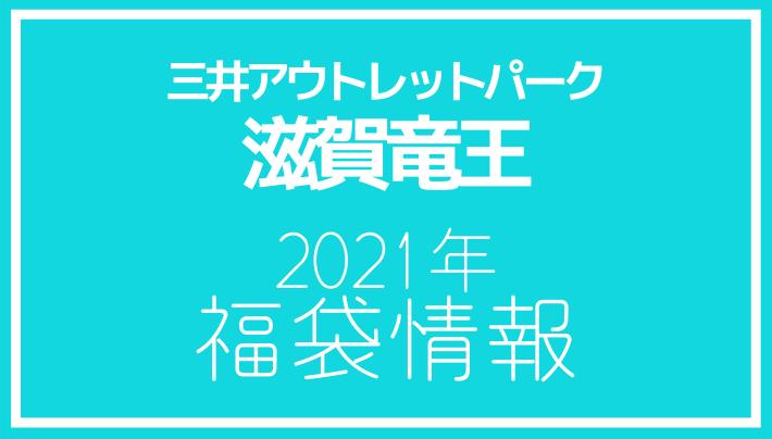 三井アウトレットパーク 滋賀竜王 2021年福袋情報