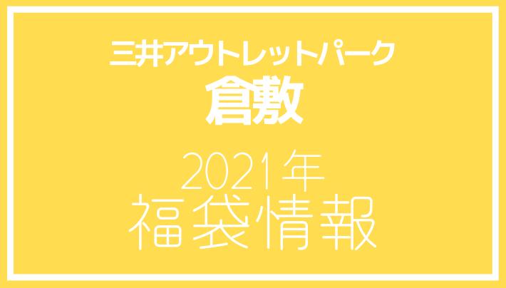 三井アウトレットパーク 倉敷 2021年福袋情報