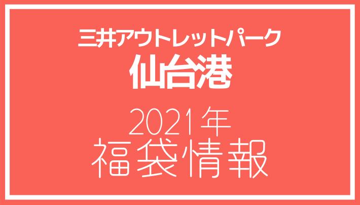 三井アウトレットパーク 仙台港 2021年福袋情報