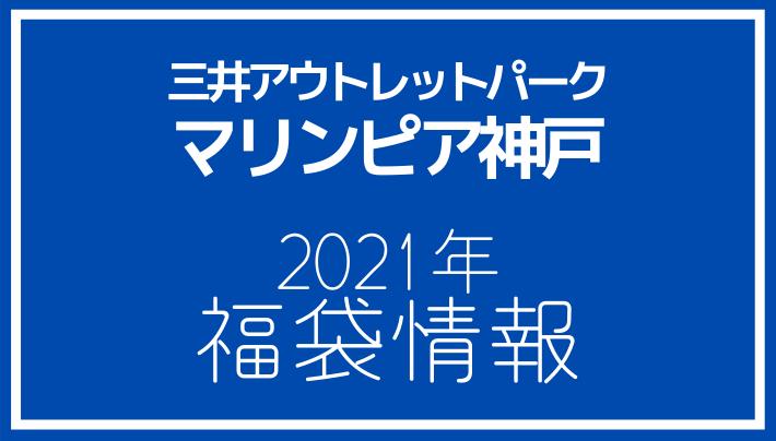 三井アウトレットパーク マリンピア神戸 2021年福袋情報