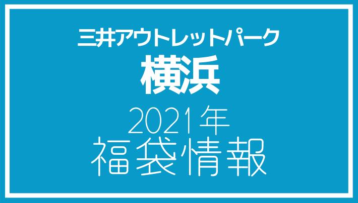 三井アウトレットパーク 横浜ベイサイド 2021年福袋情報