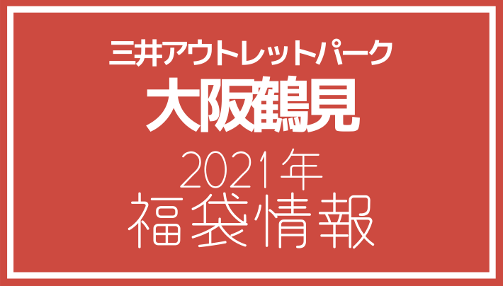 三井アウトレットパーク 大阪鶴見 2021年福袋情報