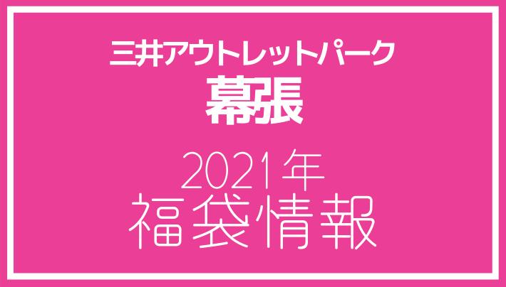 三井アウトレットパーク 幕張 2021年福袋情報
