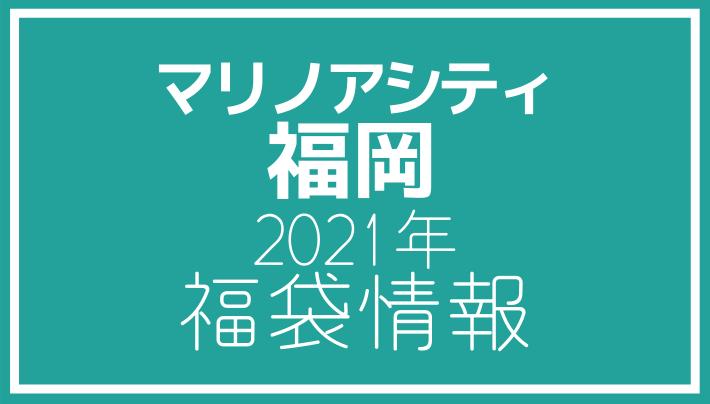マリノアシティ福岡 2021年福袋情報