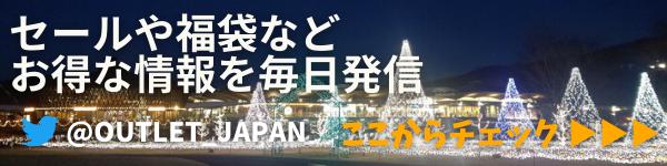OUTLET JAPAN公式Twitter