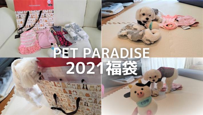 ペットパラダイス 2021年福袋情報