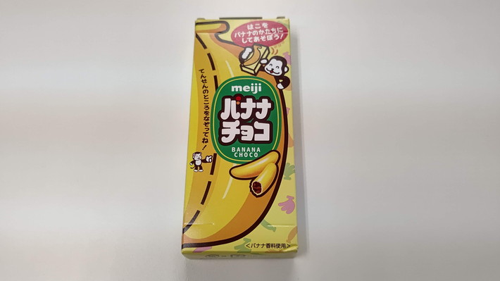 バナナチョコ