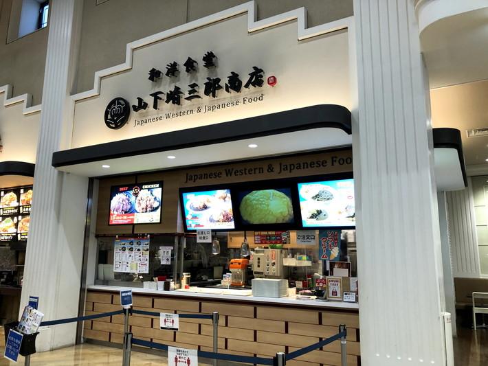 山下晴三郎商店