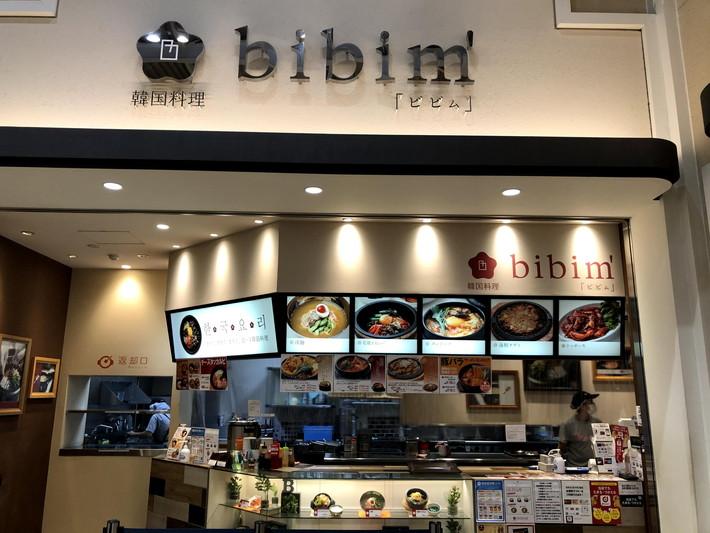 韓国料理ビビム
